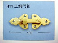 裝潢五金品名:H11-銅門扣顏色:金色材質:純銅玖品五金