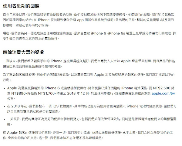 蘋果台灣官網公告也同步拿掉「一月底」,意謂著即日起可至官方門市更換。