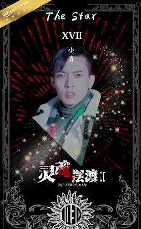 The Ferry Man 2  China Drama