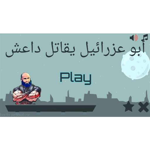 ابو عزرائيل يقاتل داعش daech