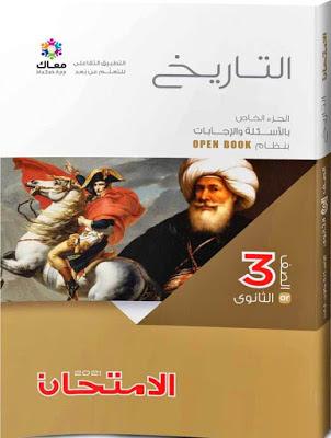 كتاب الامتحان التاريخ تالته ثانوي