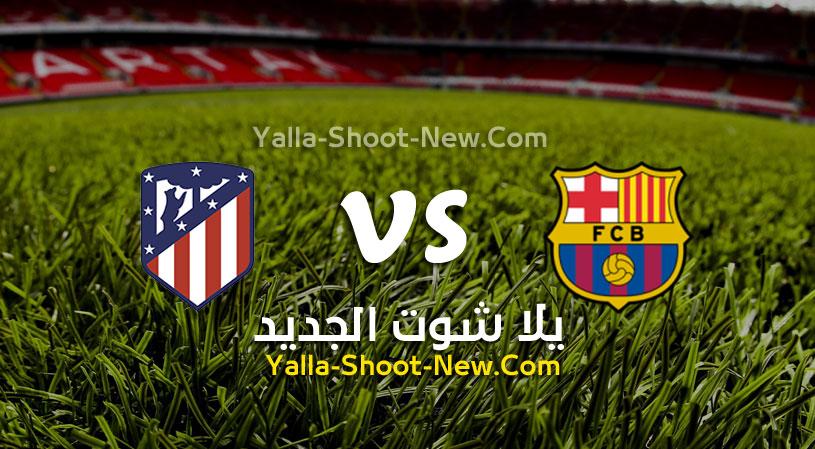مباراة برشلونة واتلتيكو مدريد