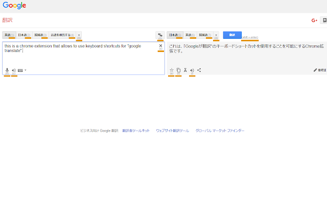 Keyboard Shortcuts for Google Translate