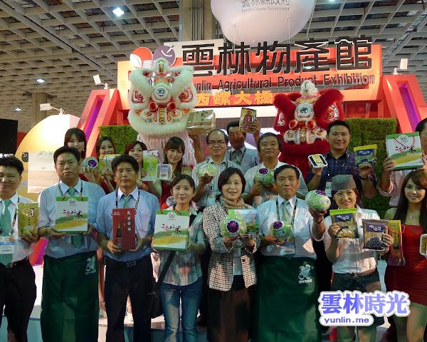 2011台北國際食品展- 雲林物產館 展出成功!!