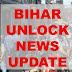 Bihar Unlock 3 Guidelines: आज से शाम सात बजे तक खुलेंगी दुकानें, जानें क्या-क्या हुए बदलाव