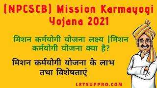 (NPCSCB) Mission Karmayogi Yojana 2021: