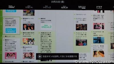 AbemaTVの番組表