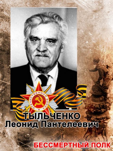 Tylchenko