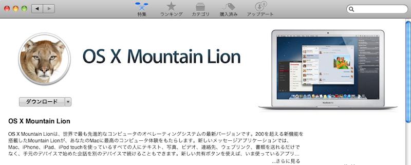 AppleストアでMacのOSをダウンロード購入する |  …