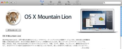 OS X Mountain Lionのインストーラーをダウンロード