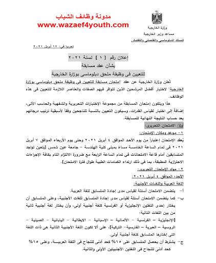 اعلان وظائف وزارة الخارجية رقم 1 لسنة 2021 مسابقة وزارة الخارجية المصرية