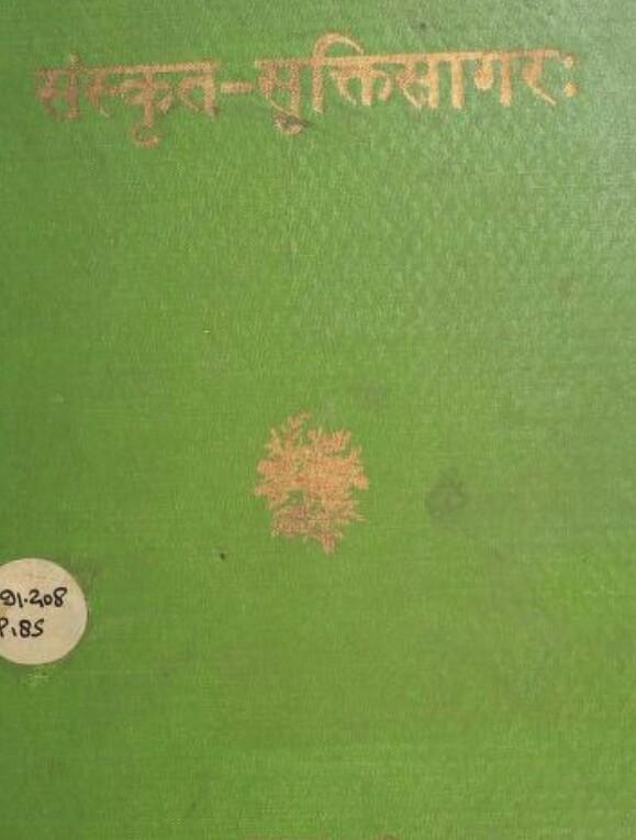 Sanskrit Sooktisagarah Pdf (संस्कृत सूक्तिसागर)