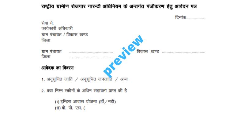 NREGA job card form pdf download 2021