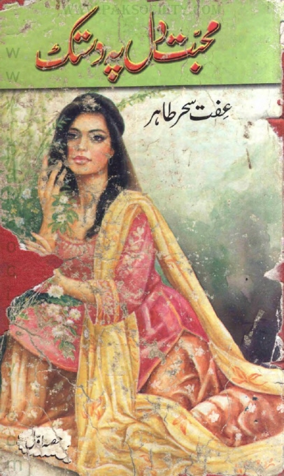 Mohabat Dil Py Dastak P-1  is a very well written complex script novel which depicts normal emotions and behaviour of human like love hate greed power and fear, writen by Iffat Sahar Tahir , Iffat Sahar Tahir is a very famous and popular specialy among female readers