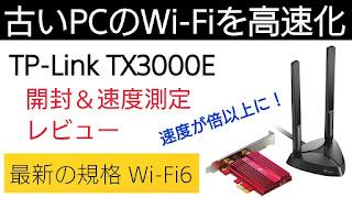 【最新Wi-Fi6】古いデスクトップPCの遅い無線LANを高速化!TP-Link Archer TX3000Eレビュー 古い機種と比較!