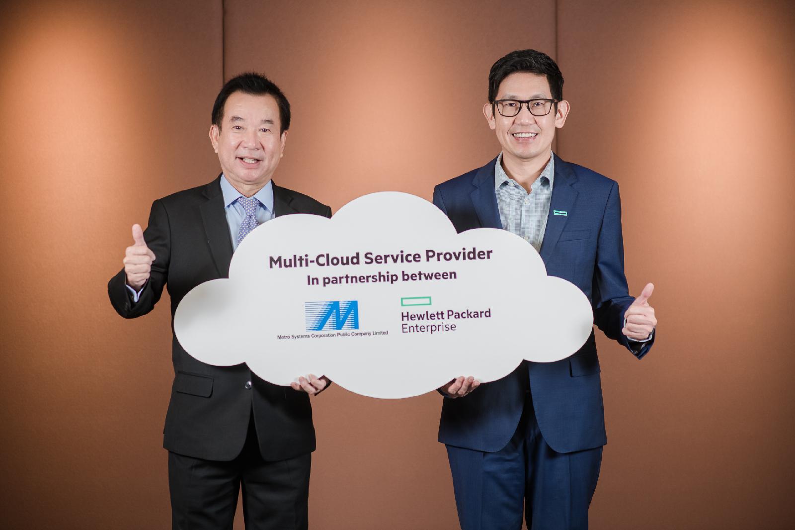 HPE พัฒนากลยุทธ์คลาวด์ขั้นสูงจับมือ Metro Systems Corporation ก้าวสู่ความเป็นผู้นำด้านคลาวด์อย่างแท้จริง