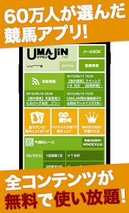 無料の競馬情報・競馬予想アプリ*UMAJIN.net screenshot 10