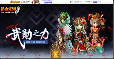 熱血江湖WEB遊戲心得(GM99台灣版)