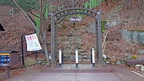 가야산 국립공원 : 2016-02-14