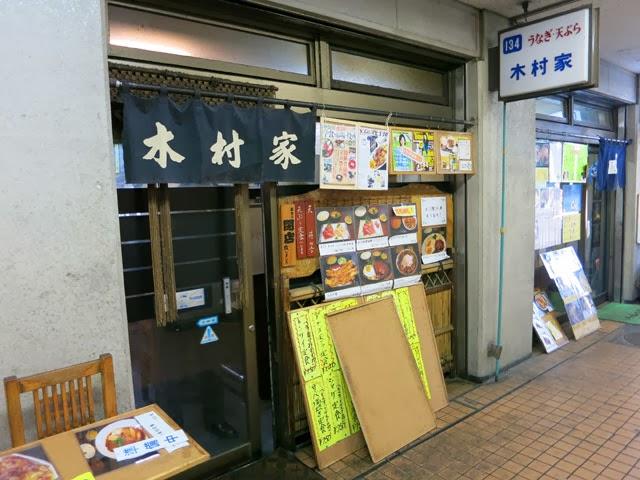 木村家@横浜中央卸売市場
