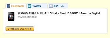 Kindle Fire HDを予約