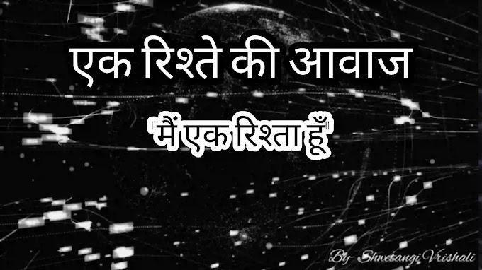 मैं एक रिश्ता हूं|| Ek rishte ki Awaz Poem on Relation.