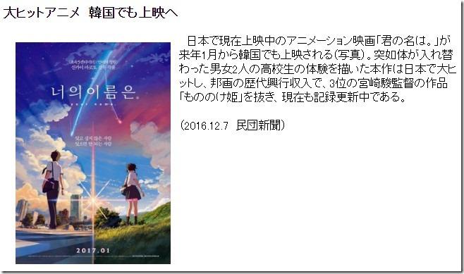 大ヒットアニメ韓国でも上映へ