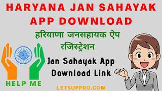 Haryana Jan Sahayak App Download