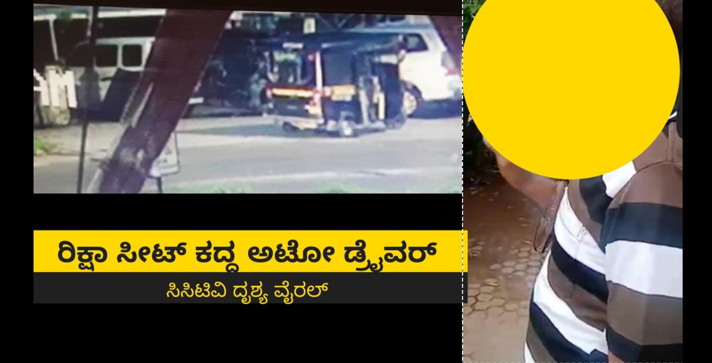 Mangalore- ರಿಕ್ಷಾ ಸೀಟ್ ಕದ್ದ ಅಟೋ ಡ್ರೈವರ್- ಸಿಸಿಟಿವಿ ದೃಶ್ಯ ವೈರಲ್ (Video)