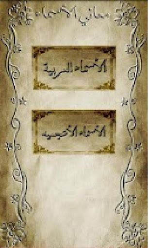 Arabic Names screenshot 1