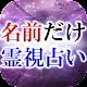【名前だけ霊視占い】霊通占い師 月香 Download for PC Windows 10/8/7