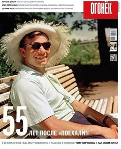Читать онлайн журнал<br>Огонёк (№14 Апрель 2016)<br>или скачать журнал бесплатно