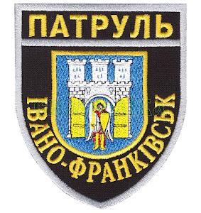 Патруль Івано-Франківськ /поліція/ нарукавна емблема