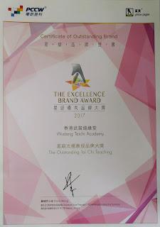 香港武當道緣堂 - 星級太極教授品牌大獎證書