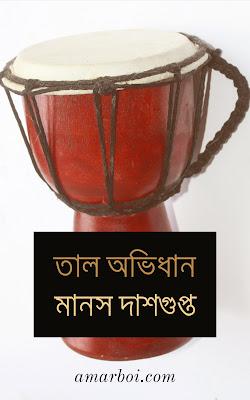 তাল অভিধান - মানস দাশগুপ্ত