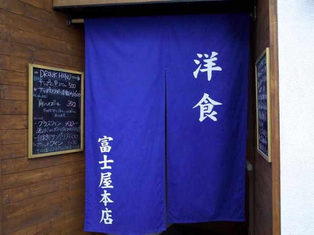 洋食富士屋本店と書かれた店頭の青いノレン