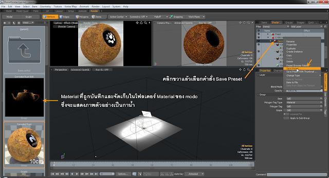 การแก้ปัญหา Material ที่ดาวน์โหลดมาแล้วแสดงผลไม่เหมือนภาพตัวอย่าง Modomat09