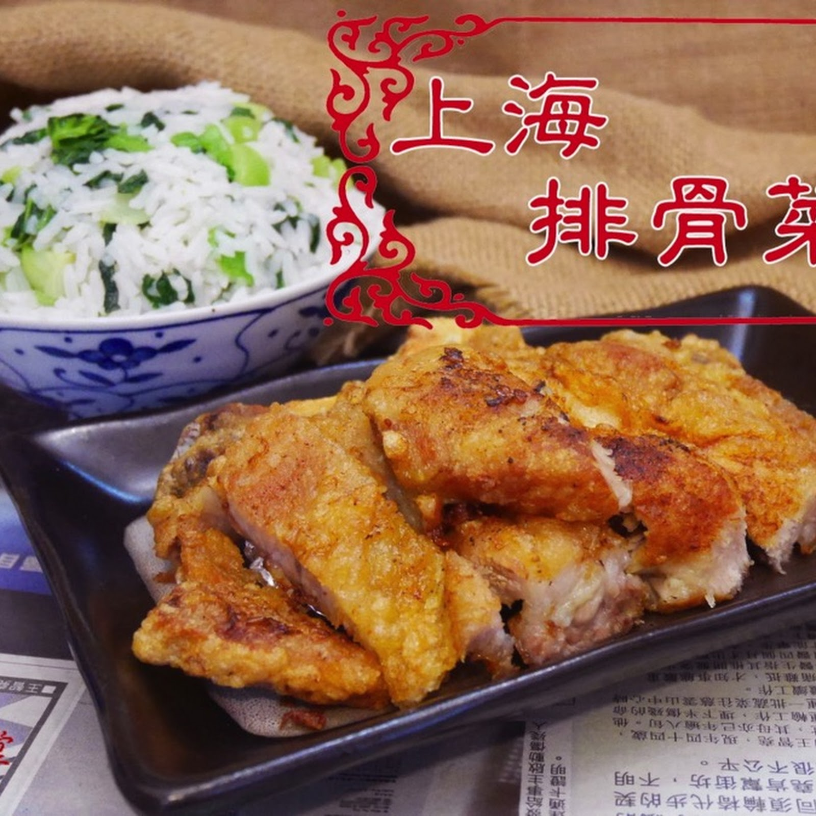 上海排骨菜飯 Fried Pork Chops with Vegetable Rice【老娘的草根飯堂】