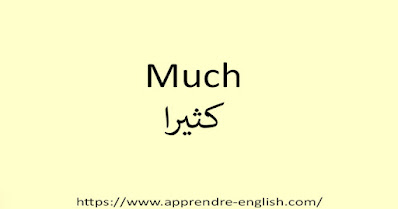 Much كثيرا