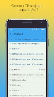 Peers.TV — бесплатное онлайн ТВ (эфир и архив) Screenshot