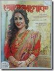 anandalok magazine -Pujabarshiki -1422-2015