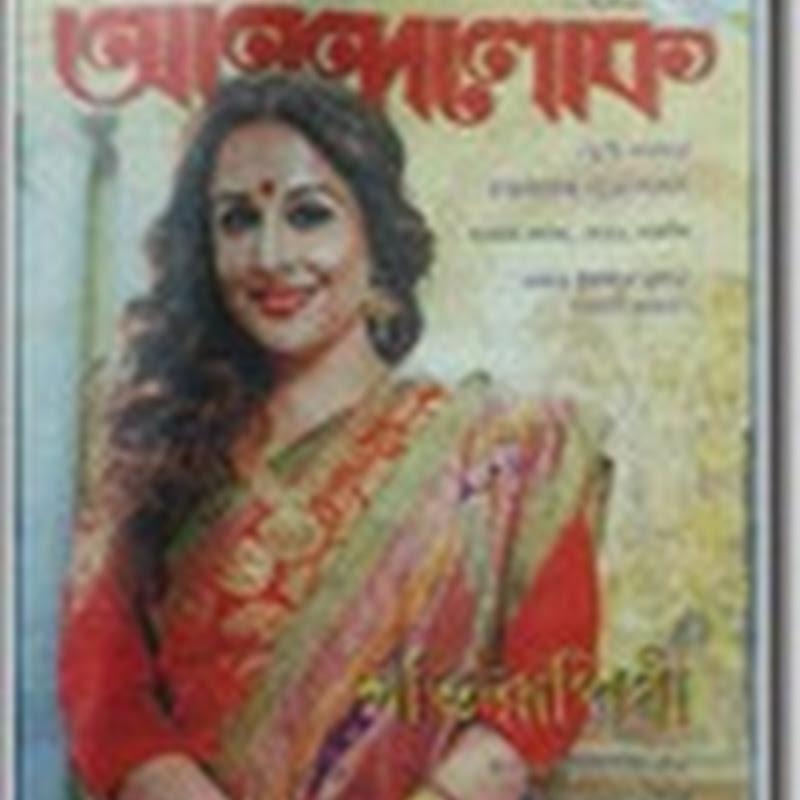 Anandalok Pujabarshiki 1422 (October 2015) Published in Full PDF
