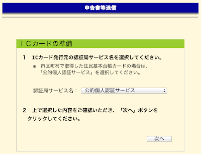 Javaプラグインが動作し住基カードを読み込む画面が出てきた