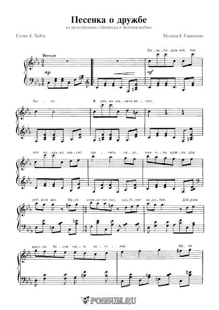 Ноты для песен кота леопольда