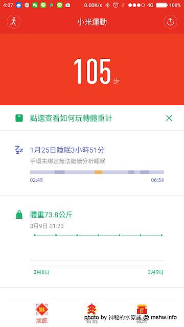 Screenshot_2017-03-09-04-07-23-108_com.xiaomi.hm.health.jpg