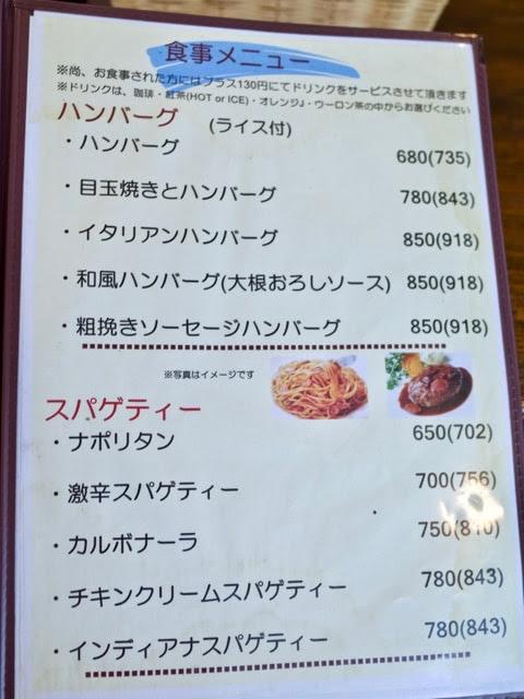 ハンバーグ、スパゲッティなどの食事メニュー