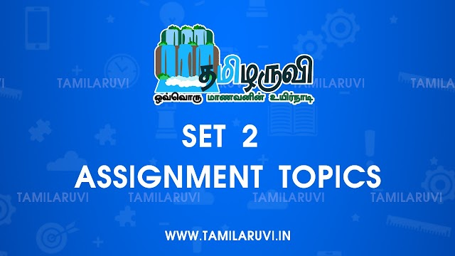 4th All Subject Set 2 New Worksheet Assignment Tamil Medium and English Medium Download PDF