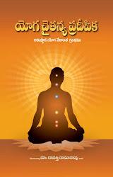 Yoga Chaitanya Pradeepika