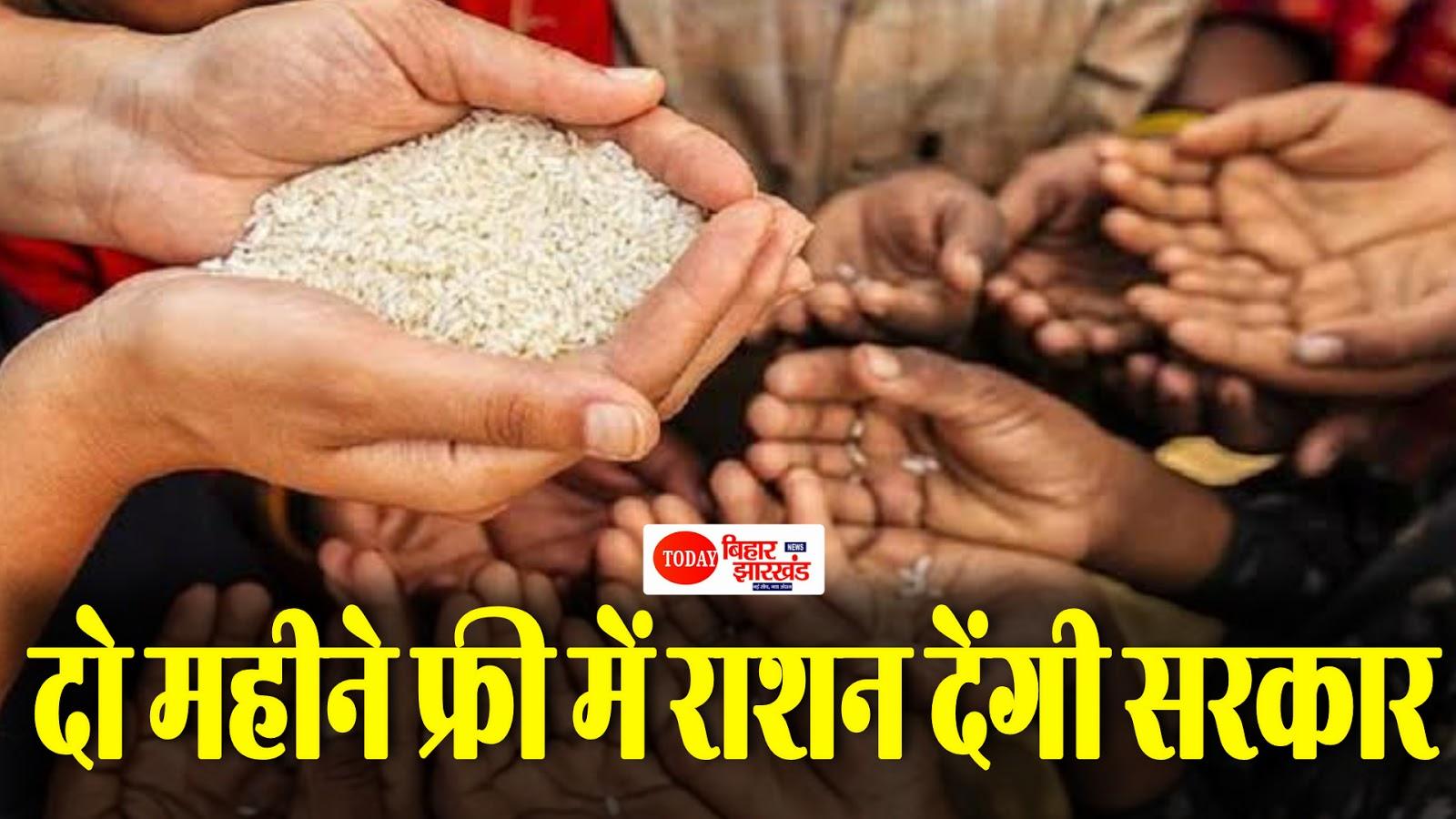 गरीबों के लिए बड़ा ऐलान, बिना राशन कार्ड वालों को 5 किलो मुफ्त अनाज देगी सरकार