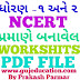 STD - 1 AND 2 NCERT WORKSHITS FOR YOUR STUDENTS MADE BY. DINKAR SIR.